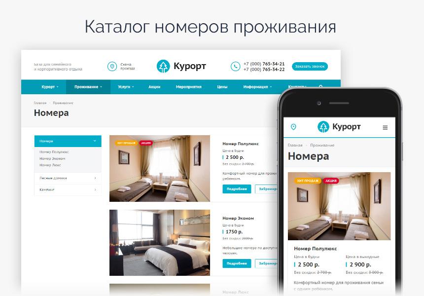 База отдыха, санаторий, курорт, гостиница
