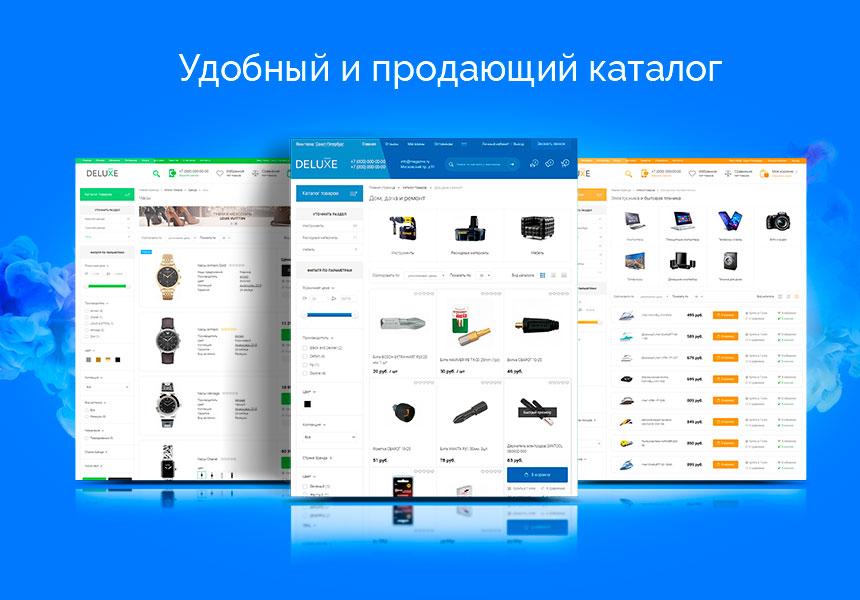 Интернет-магазин класса премиум 2 в 1