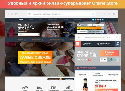 ONLINE Store: Интернет-магазин продуктов и товаров для дома