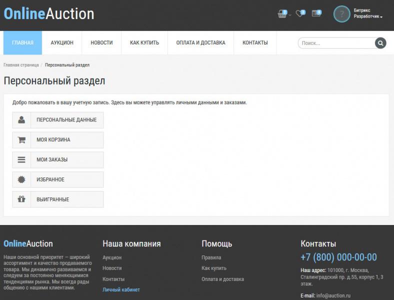 Готовое решение Интернет-аукцион