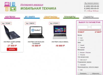 Магазин мобильной техники или оргтехники (композитный)
