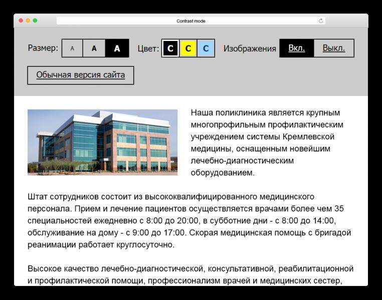 1С-Битрикс: Сайт медицинской организации