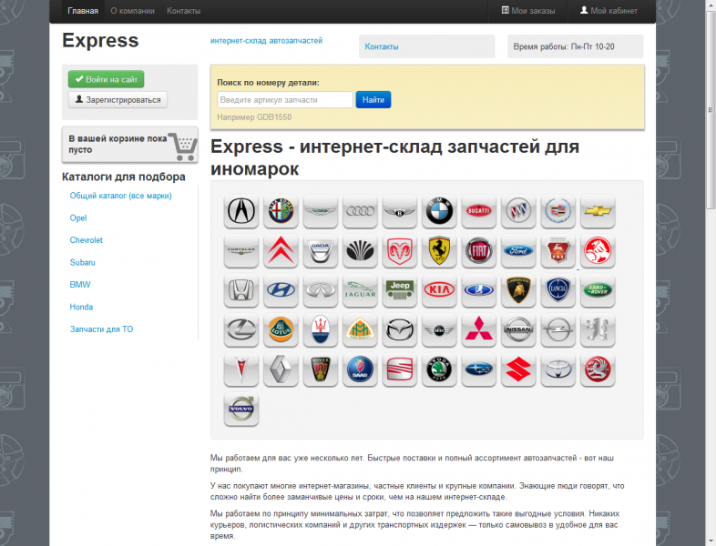Продажа автозапчастей онлайн | Заказать сайт на 1С-Битрикс