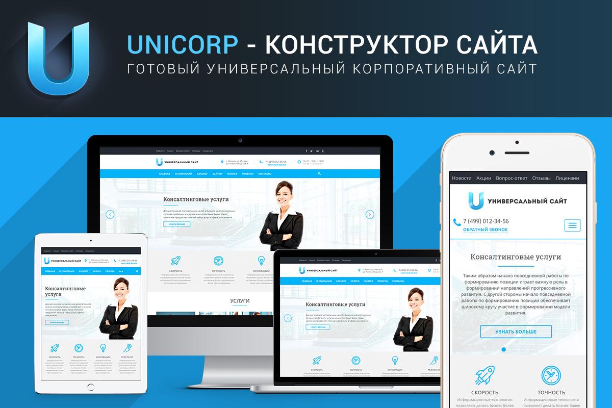 Битрикс сайт новосибирск вывод только в главной битрикс