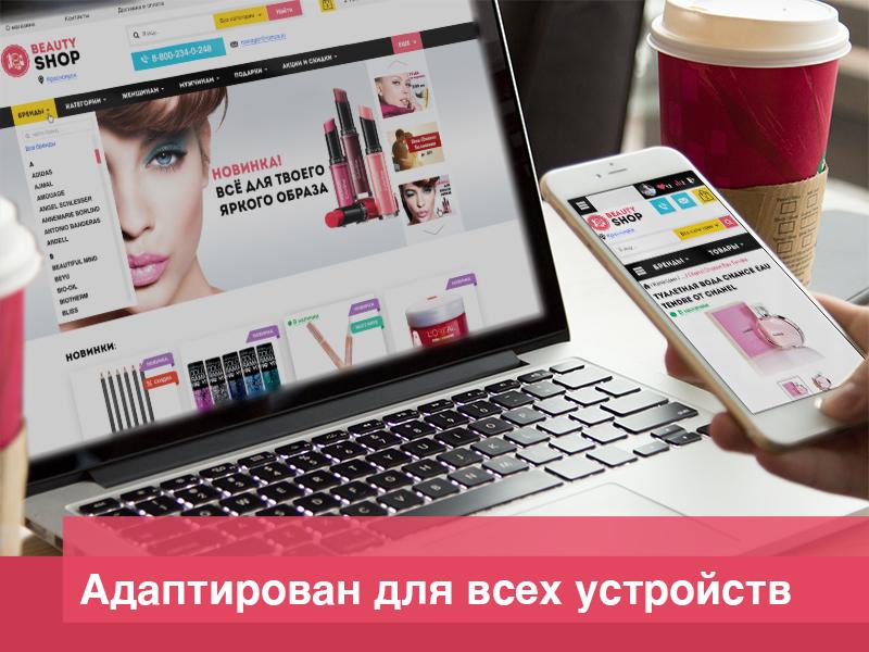 Интернет-магазин на платформе
