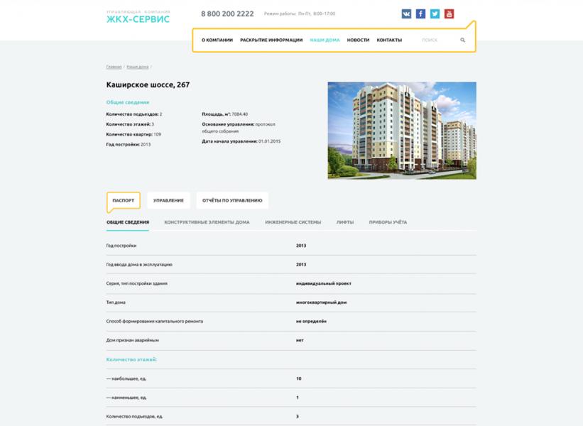 Сайт управляющей компании ЖКХ, ТСЖ, ЖСК