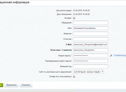 Генератор паролей битрикс стандартный дизайн для битрикс
