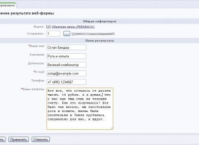 Bitrix интеграция с amocrm срок работы пробной версии продукт битрикс