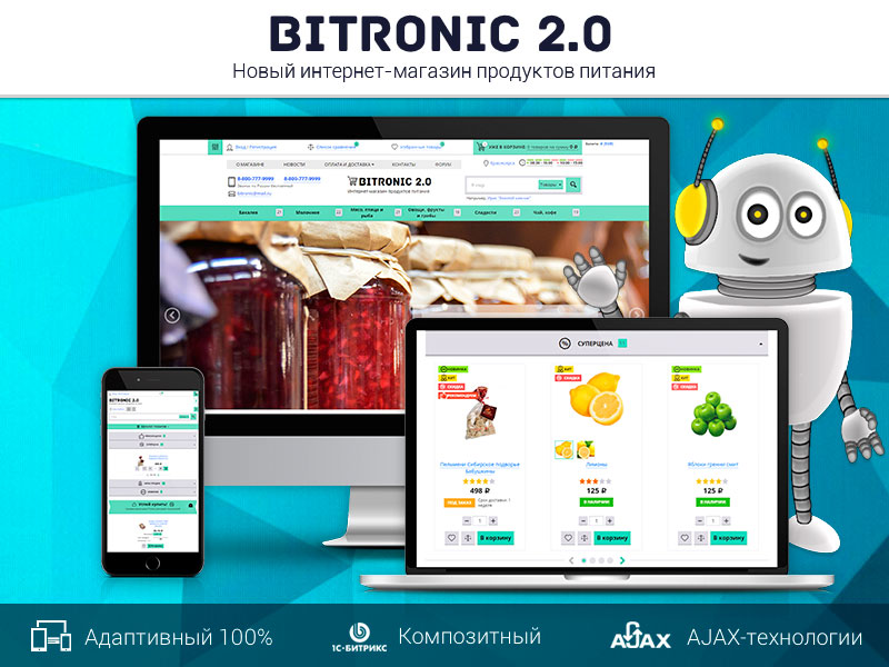 Интернет-магазин продуктов | Заказать сайт на 1С Битрикс