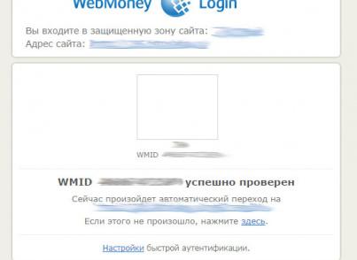 Webmoney Login