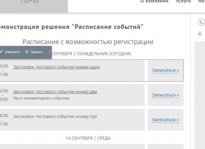 Битрикс регистрация на событие синхронизация битрикс и iphone