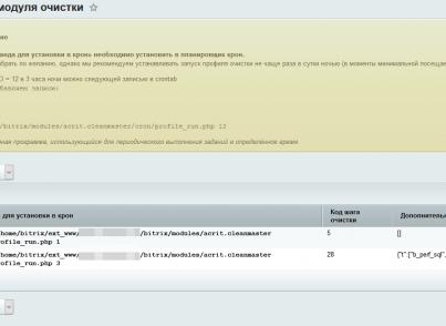 Битрикс удалить брошенные корзины пользователей интеграция html шаблона в 1с битрикс