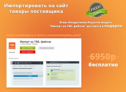 Битрикс на крутой веб окружение битрикс настройка почты