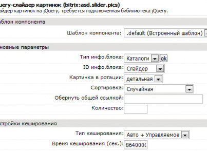 Карусель изображений битрикс экспорт контактов битрикс24