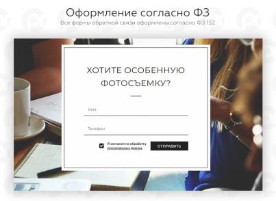 Сайт фотографа на битриксе разработка приложения bitrix24