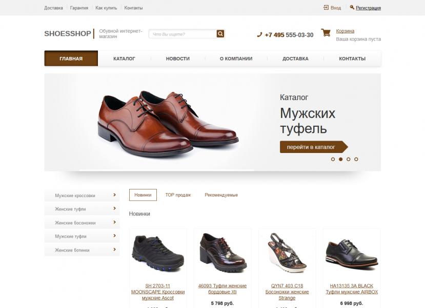 Обувной интернет-магазин   Заказать сайт обуви в Краснодаре 8996ca3e60f