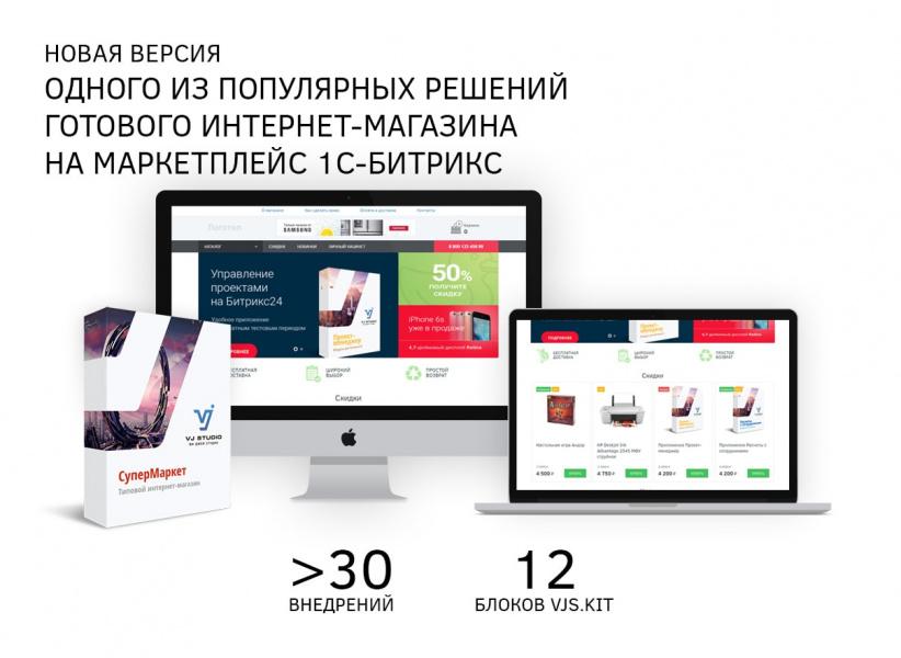 СуперМаркет: типовой интернет-магазин | сайт на 1С Битрикс