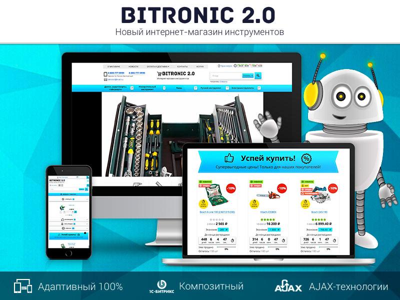 Интернет-магазин инструментов готовый сайт на Битрикс. Разработка сайтов на 1С Битрикс