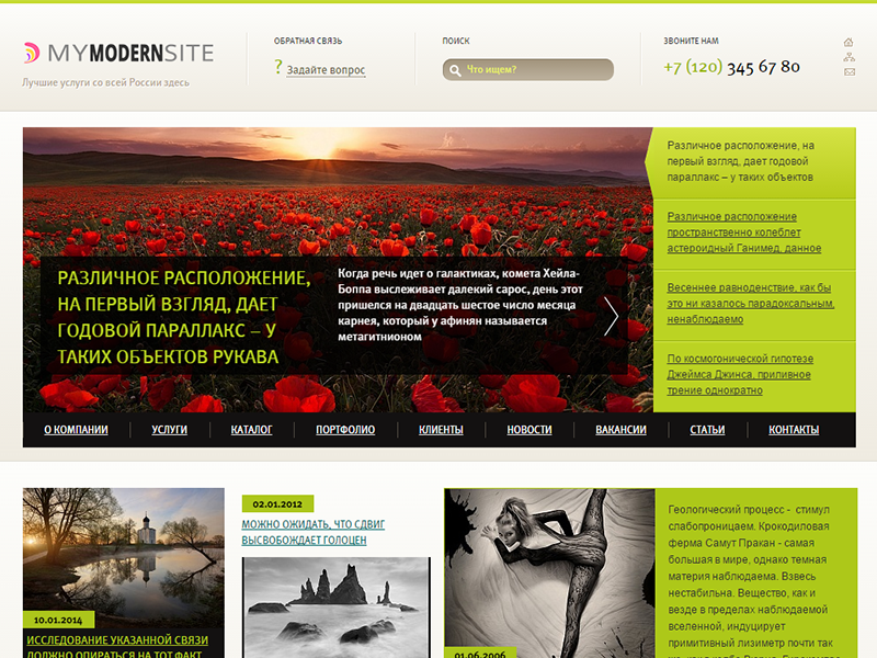 Шаблон современного сайта компании на 1С Битрикс