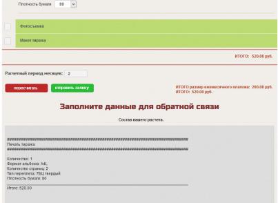 Модуль калькулятор на битриксе веб программирование на битрикс