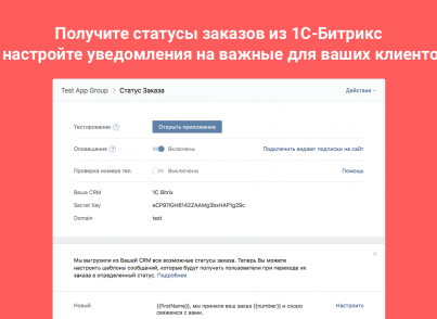 1с битрикс статусы заказов интеграция битрикс24 с яндекс телефонией