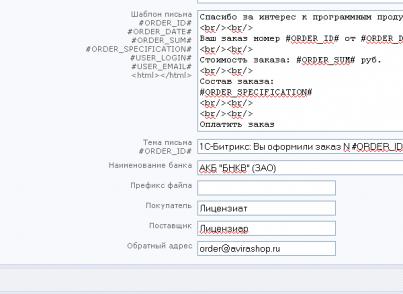 Битрикс где шаблон счета где хранятся файлы битрикса