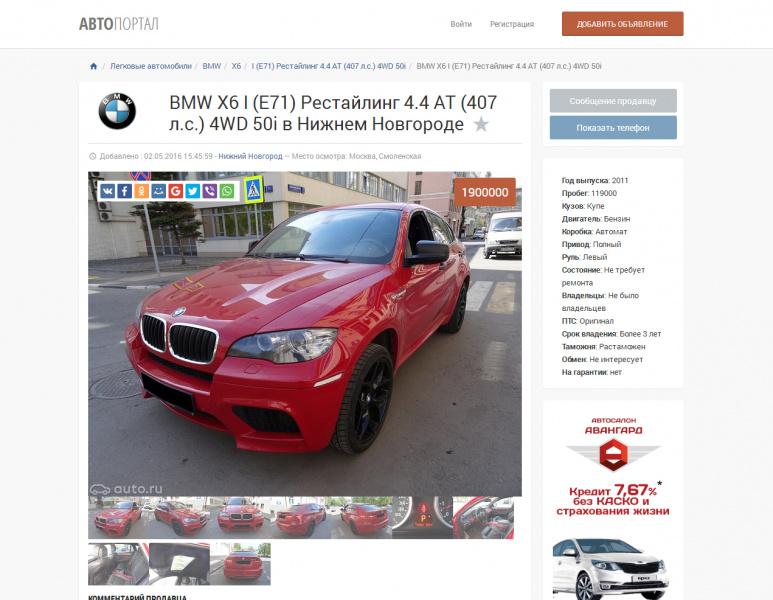 ДОСКА объявлений на 1С Битрикс + каталог автомобилей