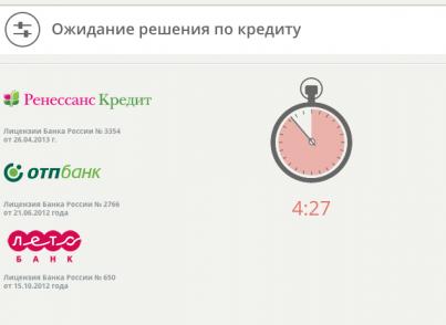 онлайн заявка на кредит наличными в россельхозбанке онлайн заявка