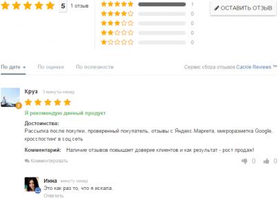 Отзывы для сайта битрикс тест битрикс ответы пользователь