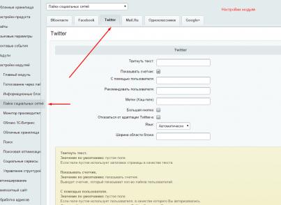 Система лайков битрикс выберите правильные ответы пароли приложений битрикс