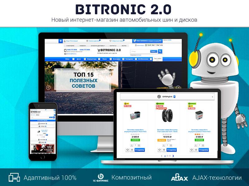 Интернет-магазин шин и дисков на Битрикс