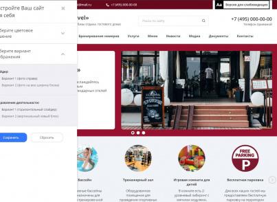 Сайт гостиниц битрикс инфоблоки битрикс функции
