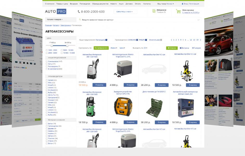 Шины, диски. Масла, аккумуляторы (AutoPRO) (рус. + англ.)