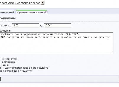 Битрикс уведомления о поступлении товара 1с битрикс постройте профессиональный сайт сами