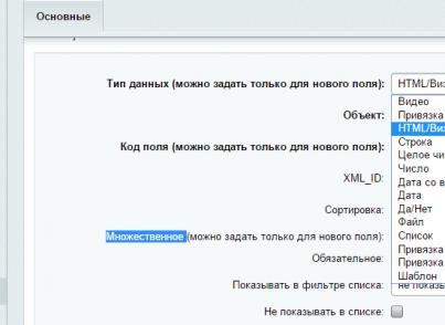 Битрикс пользовательское поле для заказа как в битриксе посмотреть посещение сайта