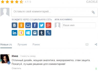Битрикс вывод комментариев скачать веб окружение битрикс