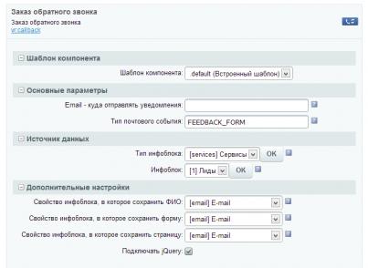 Битрикс заказать обратный звонок amocrm asterisk ip