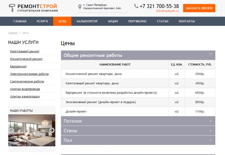 Универсальный сайт по Ремонту квартир | Шаблон на 1С битрикс