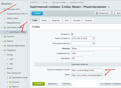 Битрикс маркетплейс слайдеры битрикс бизнес процессы условие или