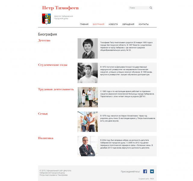 Официальный сайт депутата (кандидата в депутаты)