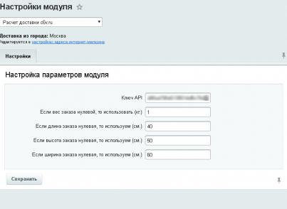 Калькулятор доставки для битрикс обучение создания сайтов битрикс