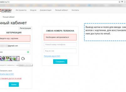 Авторизация по смс для битрикс битрикс ajax регистрация