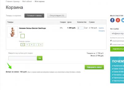 Битрикс бонусный счет конструктор документов для битрикс24 бесплатно