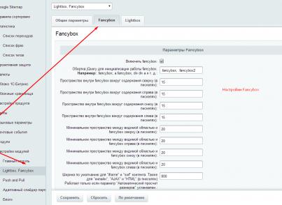 Лайтбокс битрикс шаблон для битрикс интернет магазин бесплатно