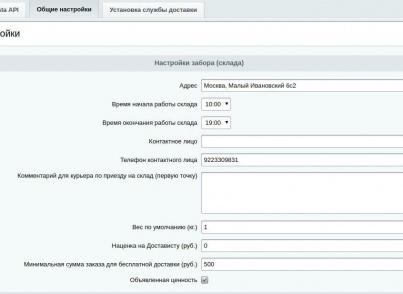 Битрикс курьерская служба бизнес инструменты в битрикс24