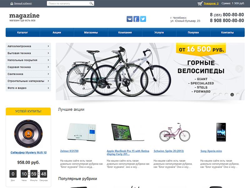 Адаптивный интернет-магазин на 1С Битрикс редакции Старт