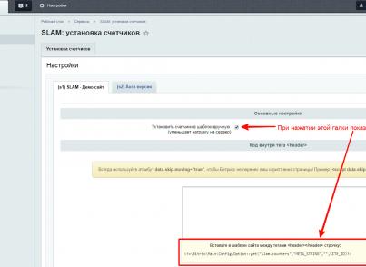 Битрикс добавить счетчик создание сайта на битриксе нижний новгород