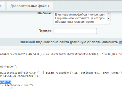 Горизонтальное меню 1с битрикс crm системы популярные в россии