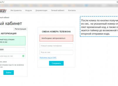Авторегистрация битрикс cdek битрикс