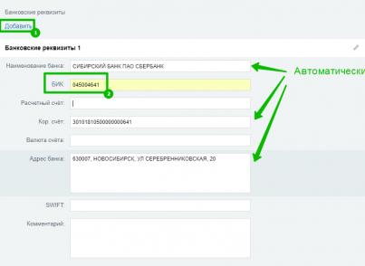 1с битрикс банковские реквизиты 1с битрикс визуальный редактор html
